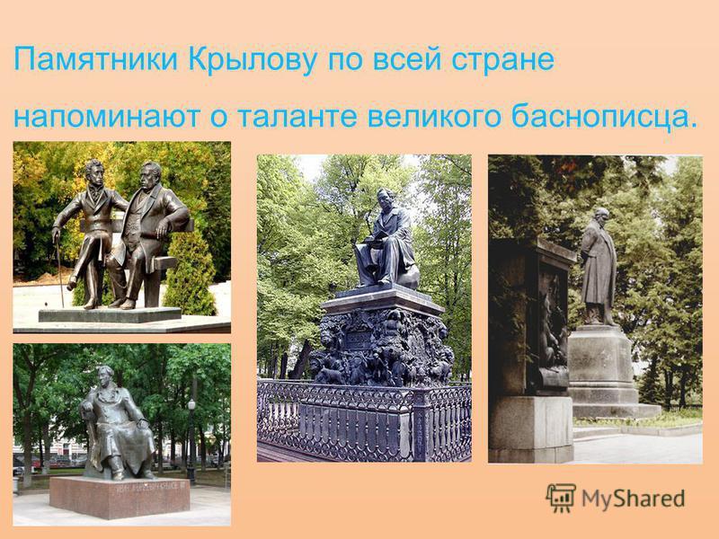 Памятники Крылову по всей стране напоминают о таланте великого баснописца.