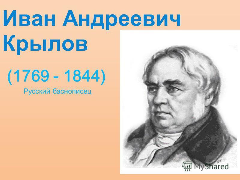 (1769 - 1844) Иван Андреевич Крылов Русский баснописец