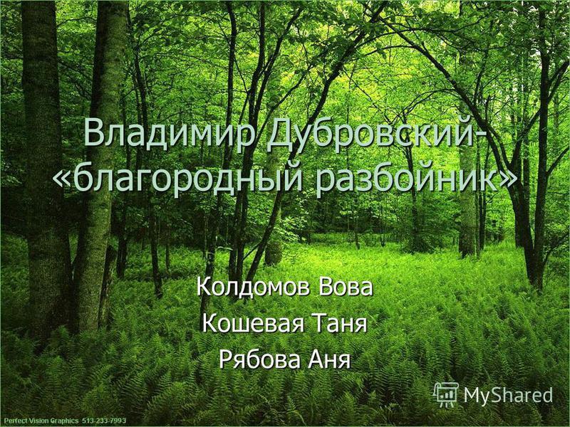 Владимир Дубровский- «благородный разбойник» Колдомов Вова Кошевая Таня Рябова Аня