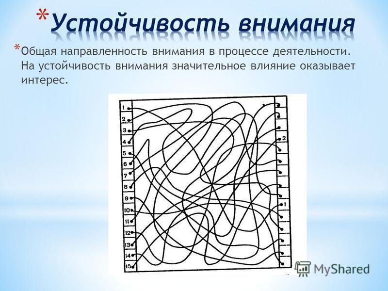 * Общая направленность внимания в процессе деятельности. На устойчивость внимания значительное влияние оказывает интерес.
