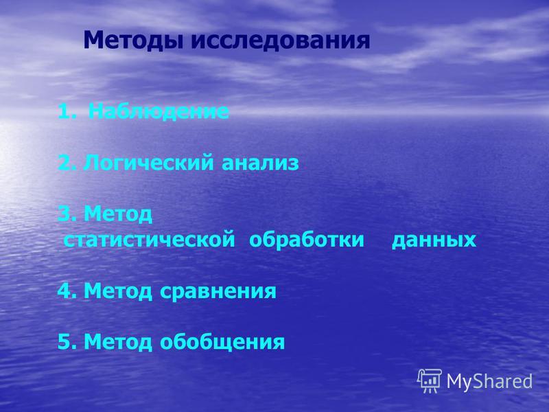 Методы исследования 1. Наблюдение 2. Логический анализ 3. Метод статистической обработки данных 4. Метод сравнения 5. Метод обобщения