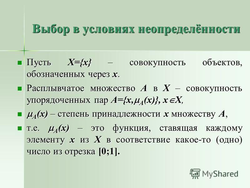 Выбор в условиях неопределённости Пусть X={x} – совокупность объектов, обозначенных через х. Пусть X={x} – совокупность объектов, обозначенных через х. Расплывчатое множество А в Х – совокупность упорядоченных пар А={x, A (x)}, x X, Расплывчатое множ