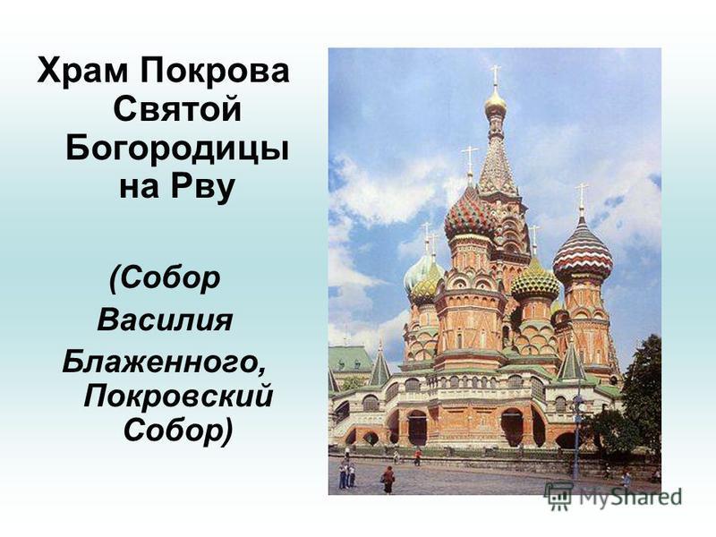 Храм Покрова Святой Богородицы на Рву (Собор Василия Блаженного, Покровский Собор)