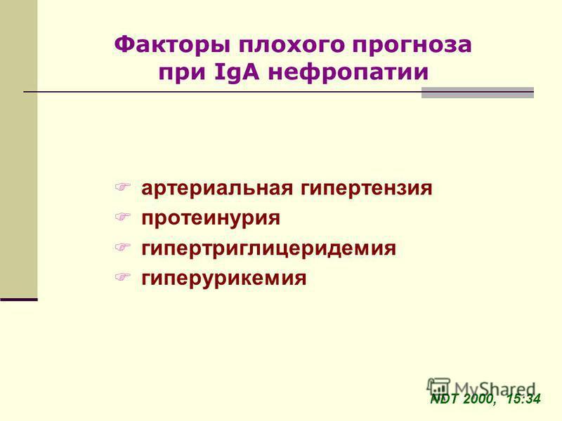 F артериальная гипертензия F протеинурия F гипертриглицеридемия F гиперурикемия Факторы плохого прогноза при IgA нефропатии NDT 2000, 15:34