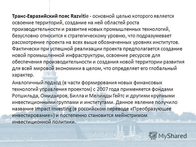 Транс-Евразийский пояс Razvitie - основной целью которого является освоение территорий, создание на ней областей роста производительности и развитие новых промышленных технологий, безусловно относится к стратегическому уровню, что подразумевает рассм