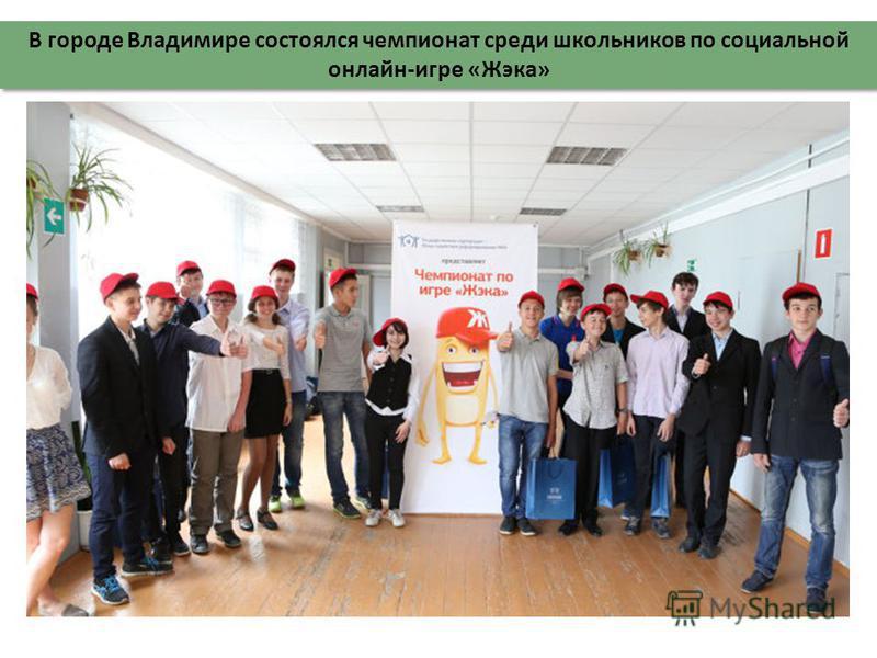 В городе Владимире состоялся чемпионат среди школьников по социальной онлайн-игре «Жэка»