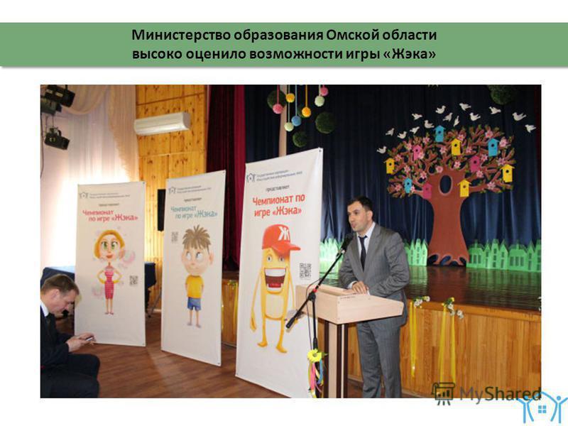 Министерство образования Омской области высоко оценило возможности игры «Жэка»