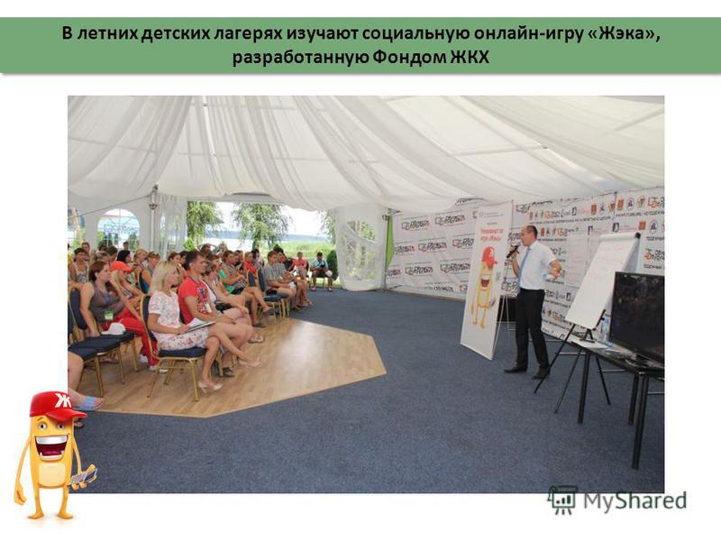 В летних детских лагерях изучают социальную онлайн-игру «Жэка», разработанную Фондом ЖКХ