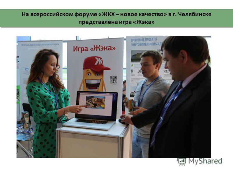 На всероссийском форуме «ЖКХ – новое качество» в г. Челябинске представлена игра «Жэка»