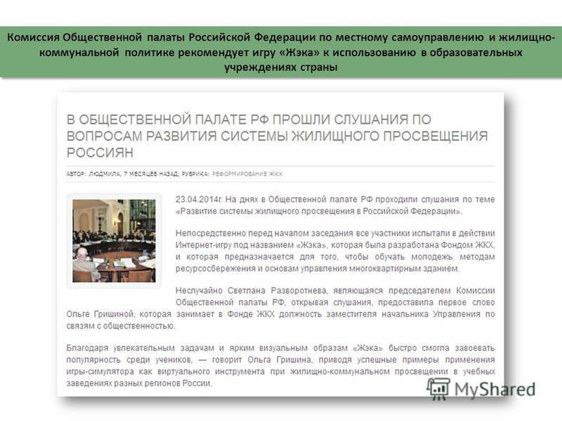 Комиссия Общественной палаты Российской Федерации по местному самоуправлению и жилищно- коммунальной политике рекомендует игру «Жэка» к использованию в образовательных учреждениях страны