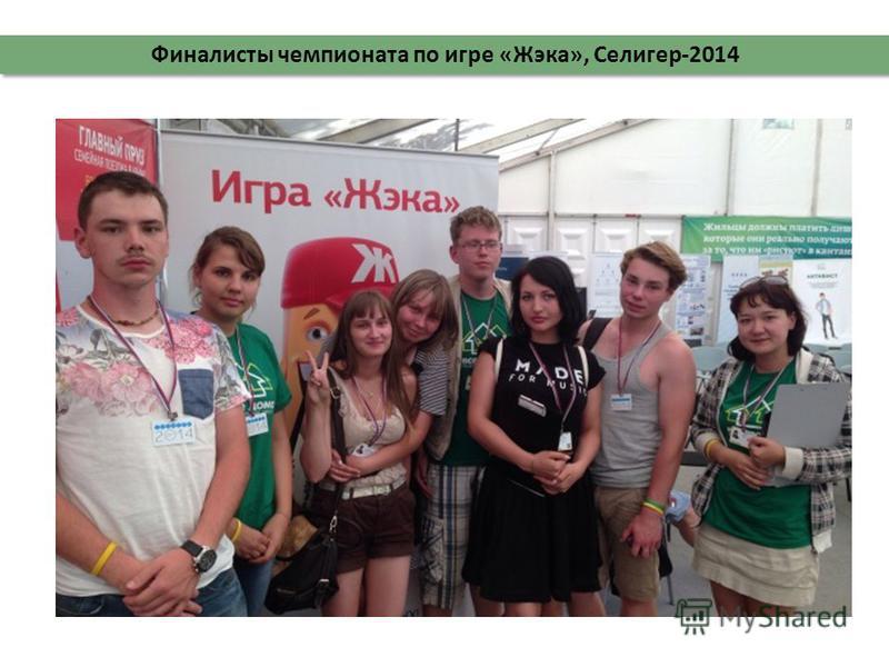Финалисты чемпионата по игре «Жэка», Селигер-2014