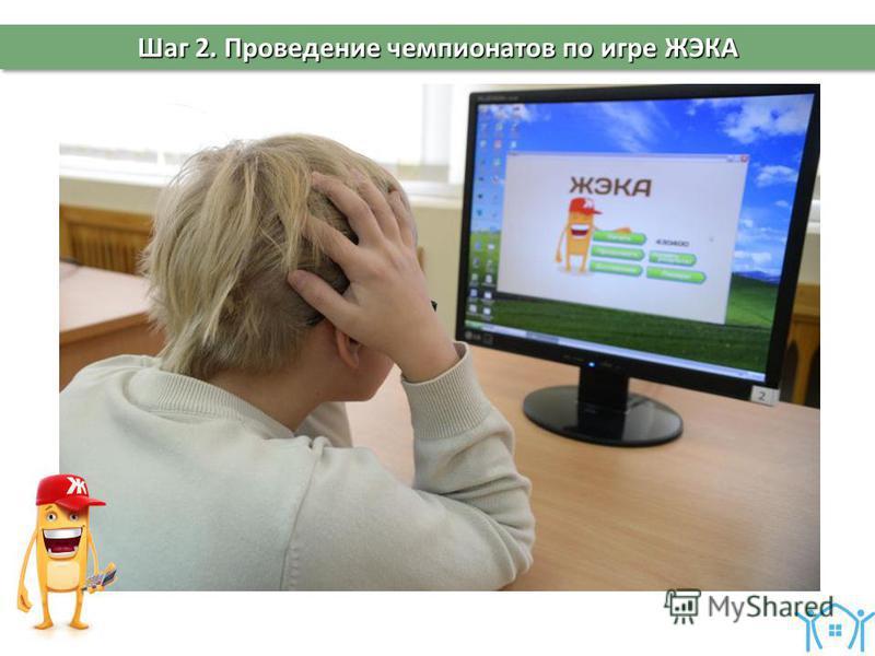 Шаг 2. Проведение чемпионатов по игре ЖЭКА