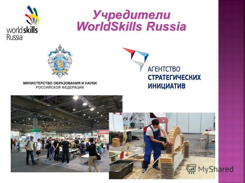 Учредители WorldSkills Russia
