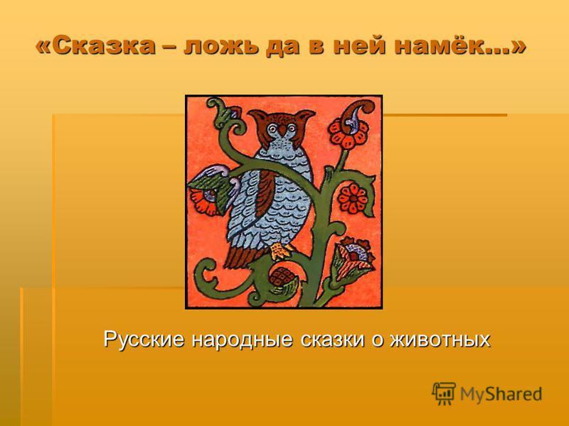 «Сказка – ложь да в ней намёк…» Русские народные сказки о животных