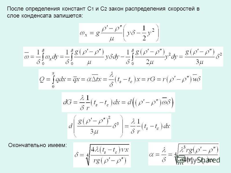 После определения констант С 1 и С 2 закон распределения скоростей в слое конденсата запишется: Окончательно имеем: