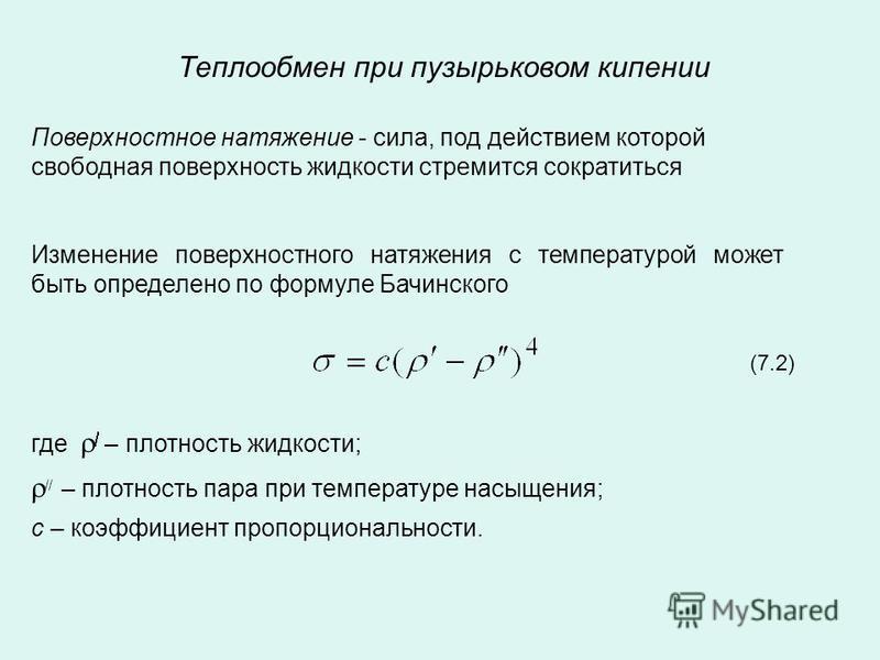 Теплообмен при пузырьковом кипении Поверхностное натяжение - сила, под действием которой свободная поверхность жидкости стремится сократиться Изменение поверхностного натяжения с температурой может быть определено по формуле Бачинского (7.2) где – пл