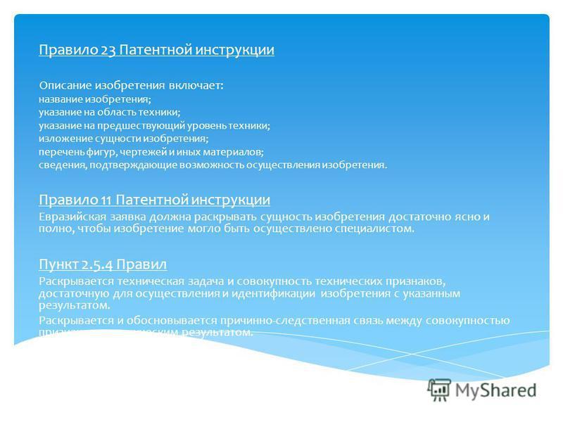 Правило 23 Патентной инструкции Описание изобретения включает: название изобретения; указание на область техники; указание на предшествующий уровень техники; изложение сущности изобретения; перечень фигур, чертежей и иных материалов; сведения, подтве