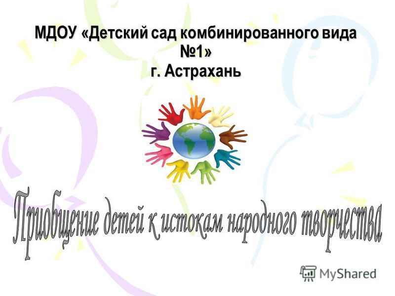 МДОУ «Детский сад комбинированного вида 1» г. Астрахань