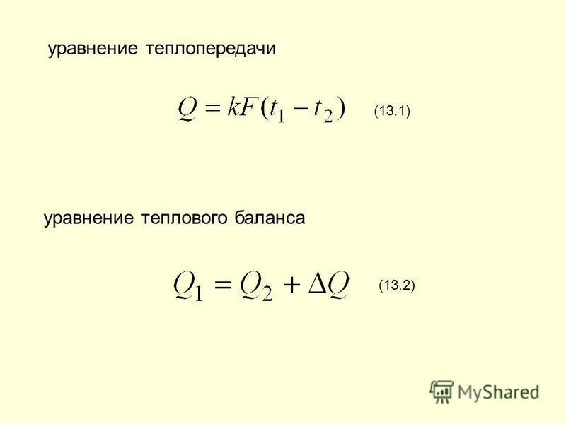 уравнение теплопередачи (13.1) уравнение теплового баланса (13.2)