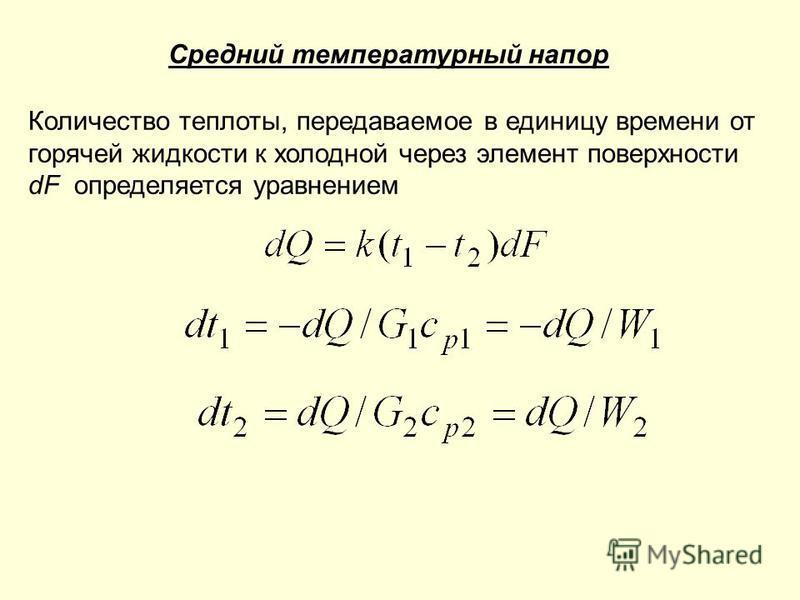 Средний температурный напор Количество теплоты, передаваемое в единицу времени от горячей жидкости к холодной через элемент поверхности dF определяется уравнением