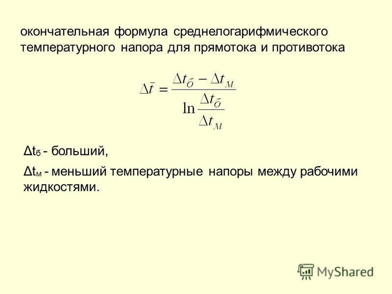окончательная формула среднелогарифмического температурного напора для прямотока и противотока Δt б - больший, Δt м - меньший температурные напоры между рабочими жидкостями.