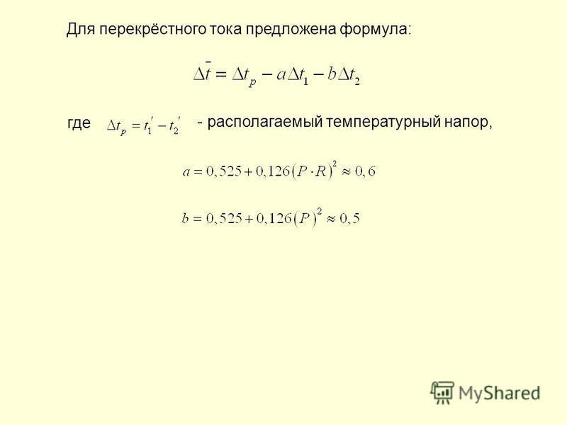 Для перекрёстного тока предложена формула: где - располагаемый температурный напор,