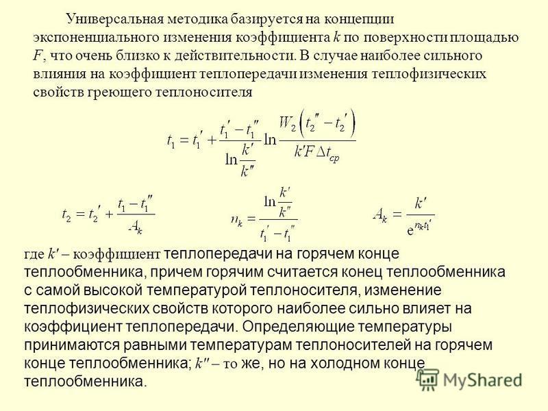 Универсальная методика базируется на концепции экспоненциального изменения коэффициента k по поверхности площадью F, что очень близко к действительности. В случае наиболее сильного влияния на коэффициент теплопередачи изменения теплофизических свойст