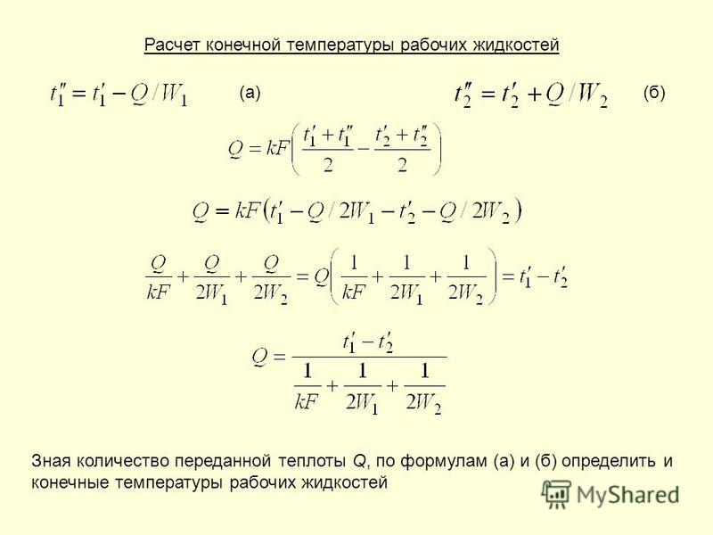 Расчет конечной температуры рабочих жидкостей Зная количество переданной теплоты Q, по формулам (а) и (б) определить и конечные температуры рабочих жидкостей (а)(б)