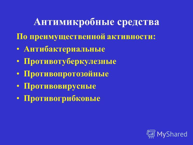 Антимикробные средства По преимущественной активности: Антибактериальные Противотуберкулезные Противопротозойные Противовирусные Противогрибковые