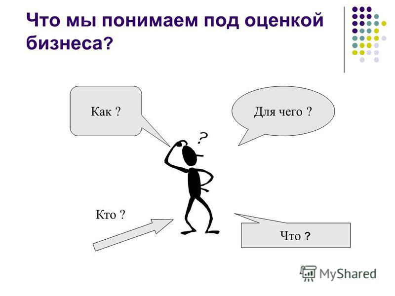 ОЦЕНКА БИЗНЕСА д.э.н. Паламарчук В.П.