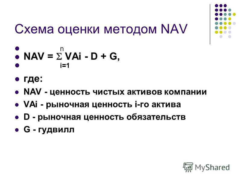 Различия в оценке по методу NAV и методу LV Метод NAV Активы и обязательстава компании корректируются до их рыночной ценности. При этом компания рассматривается как действующая Метод LV Чистая выручка от реализации активов компании с учетом погашения