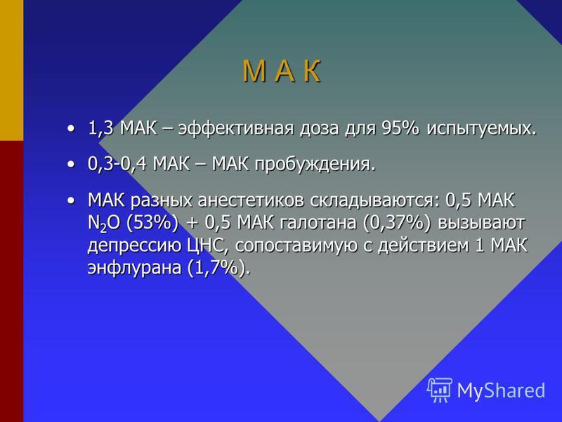 М А К 1,3 МАК – эффективная доза для 95% испытуемых.1,3 МАК – эффективная доза для 95% испытуемых. 0,3-0,4 МАК – МАК пробуждения.0,3-0,4 МАК – МАК пробуждения. МАК разных анестетиков складываются: 0,5 МАК N 2 O (53%) + 0,5 МАК галотана (0,37%) вызыва