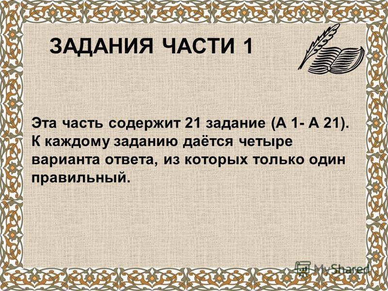 ЗАДАНИЯ ЧАСТИ 1 Эта часть содержит 21 задание (А 1- А 21). К каждому заданию даётся четыре варианта ответа, из которых только один правильный.