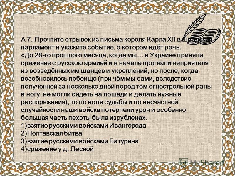 А 7. Прочтите отрывок из письма короля Карла XII в шведский парламент и укажите событие, о котором идёт речь. «До 28-го прошлого месяца, когда мы… в Украине приняли сражение с русскою армией и в начале прогнали неприятеля из возведённых им шанцев и у
