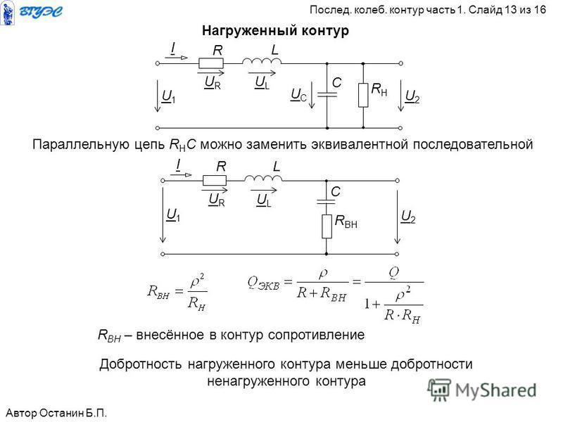 Нагруженный контур R L C URUR ULUL UCUC I U1U1 U2U2 RНRН Параллельную цепь R Н С можно заменить эквивалентной последовательной R L C URUR ULUL I U1U1 U2U2 R ВН Добротность нагруженного контура меньше добротности ненагруженного контура R ВН – внесённо