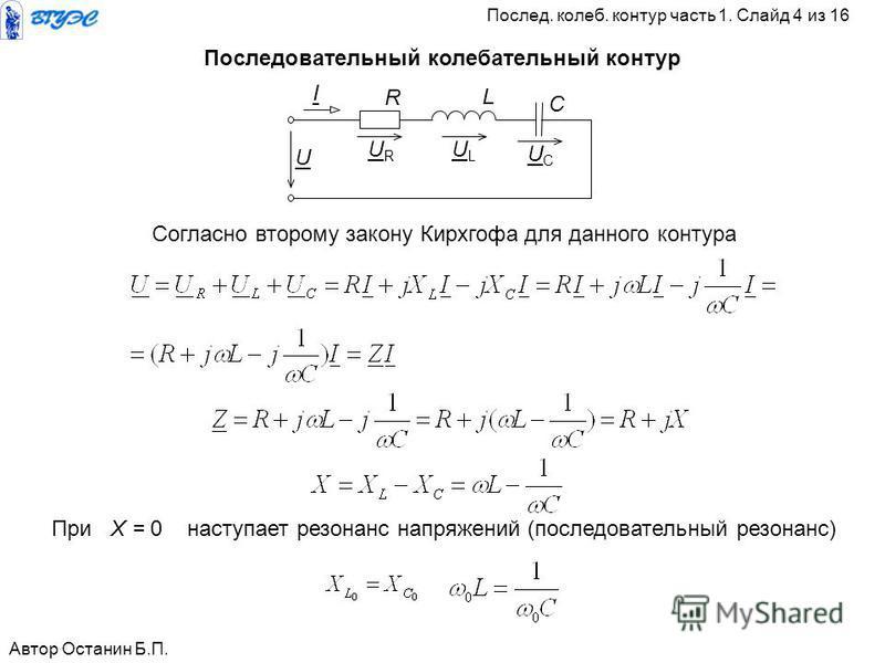 При Х = 0 наступает резонанс напряжений (последовательный резонанс) R L C URUR ULUL UCUC I U Согласно второму закону Кирхгофа для данного контура Последовательный калебательный контур Автор Останин Б.П. Послед. калеб. контур часть 1. Слайд 4 из 16