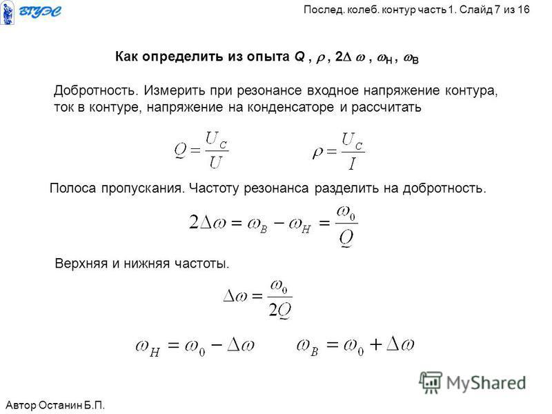 Как определить из опыта Q,, 2, Н, В Полоса пропускания. Частоту резонанса разделить на добротность. Верхняя и нижняя частоты. Добротность. Измерить при резонансе входное напряжение контура, ток в контуре, напряжение на конденсаторе и рассчитать Автор