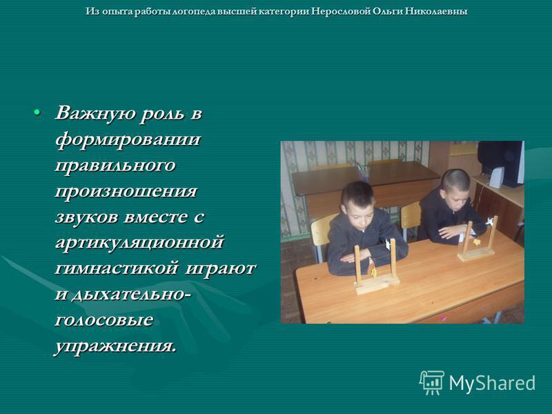Из опыта работы логопеда высшей категории Нерословой Ольги Николаевны В кабинете логопеда имеются в достаточном количестве учебно- методические, дидактические, игровые, специализированные пособия.В кабинете логопеда имеются в достаточном количестве у