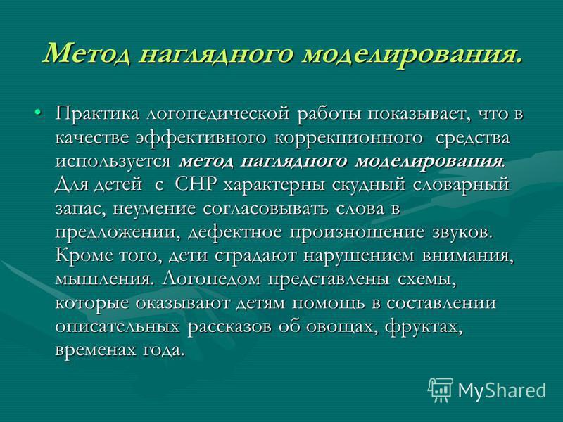 Из опыта работы логопеда высшей категории Нерословой Ольги Николаевны Важную роль в формировании правильного произношения звуков вместе с артикуляционной гимнастикой играют и дыхательно- голосовые упражнения.Важную роль в формировании правильного про