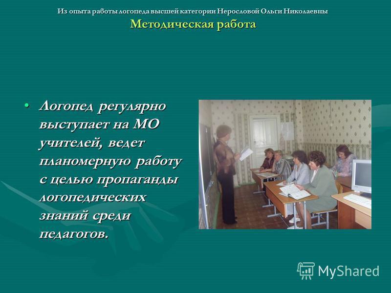 Из опыта работы логопеда высшей категории Нерословой Ольги Николаевны Консультации По личным запросам учителей даются консультации логопеда.По личным запросам учителей даются консультации логопеда.