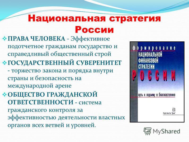 Национальная стратегия России ПРАВА ЧЕЛОВЕКА - Эффективное подотчетное гражданам государство и справедливый общественный строй ГОСУДАРСТВЕННЫЙ СУВЕРЕНИТЕТ - торжество закона и порядка внутри страны и безопасность на международной арене ОБЩЕСТВО ГРАЖД
