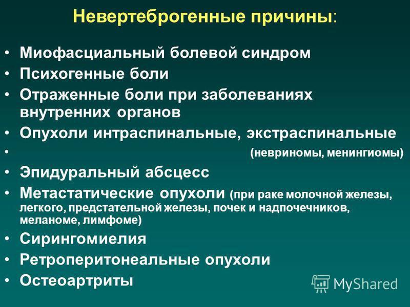 Миофасциальный болевой синдром Психогенные боли Отраженные боли при заболеваниях внутренних органов Опухоли интраспинальные, экстра спинальные (невриномы, менингиомы) Эпидуральный абсцесс Метастатические опухоли (при раке молочной железы, легкого, пр