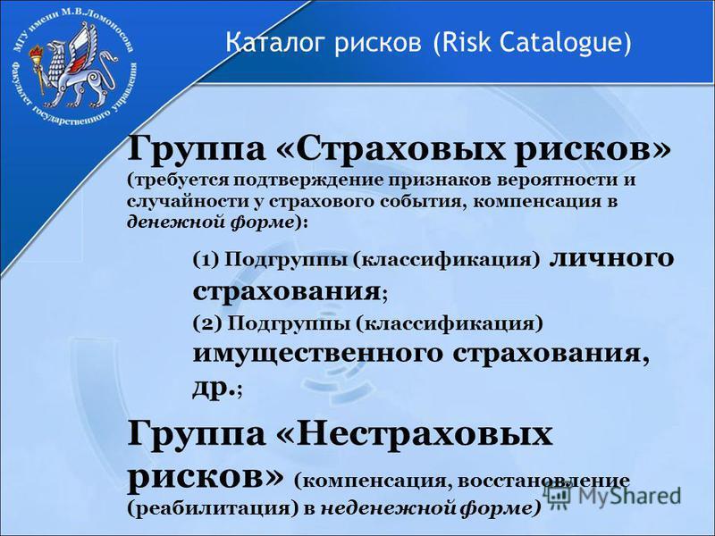 Каталог рисков (Risk Catalogue) Группа «Страховых рисков» (требуется подтверждение признаков вероятности и случайности у страхового события, компенсация в денежной форме): (1) Подгруппы (классификация) личного страхования ; (2) Подгруппы (классификац