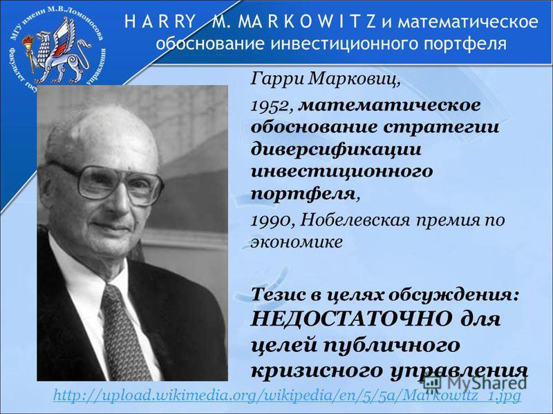 H A R RY M. MA R K O W I T Z и математическое обоснование инвестиционного портфеля Гарри Марковиц, 1952, математическое обоснование стратегии диверсификации инвестиционного портфеля, 1990, Нобелевская премия по экономике Тезис в целях обсуждения: НЕД