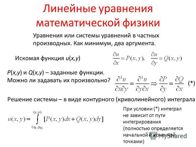 Линейные уравнения математической физики Уравнения или системы уравнений в частных производных. Как минимум, два аргумента. Искомая функция u(x,y) P(x,y) и Q(x,y) – заданные функции. Можно ли задавать их произвольно? Решение системы – в виде контурно