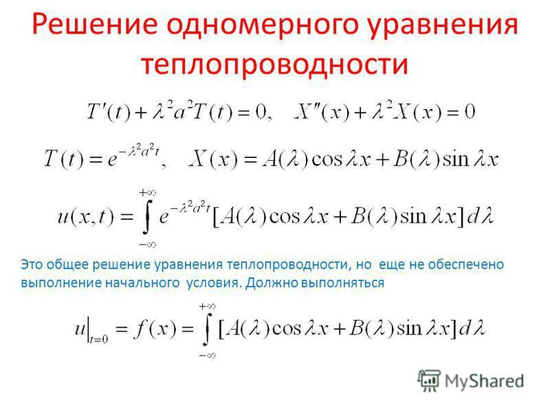 Решение одномерного уравнения теплопроводности Это общее решение уравнения теплопроводности, но еще не обеспечено выполнение начального условия. Должно выполняться