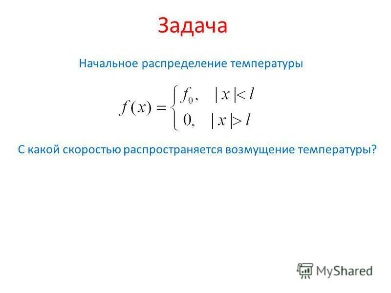 Задача Начальное распределение температуры С какой скоростью распространяется возмущение температуры?