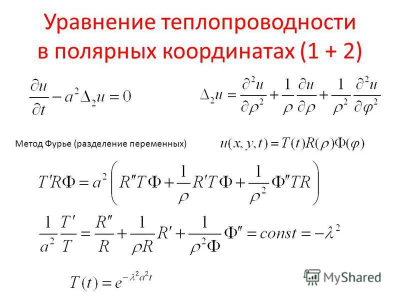 Уравнение теплопроводности в полярных координатах (1 + 2) Метод Фурье (разделение переменных)