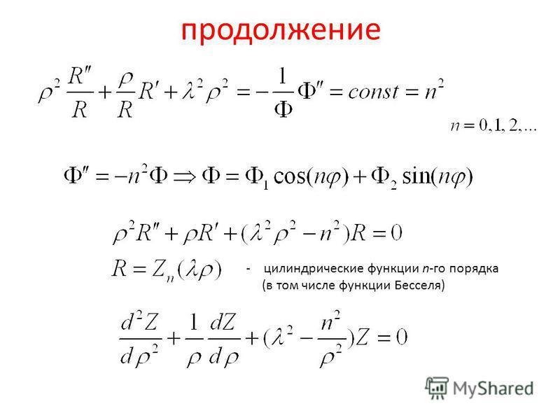 продолжение -цилиндрические функции n-го порядка (в том числе функции Бесселя)