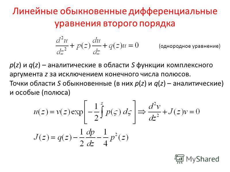 Линейные обыкновенные дифференциальные уравнения второго порядка p(z) и q(z) – аналитические в области S функции комплексного аргумента z за исключением конечного числа полюсов. Точки области S обыкновенные (в них p(z) и q(z) – аналитические) и особы